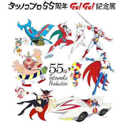 「タツノコプロ55周年 GO!GO!記念展」メインビジュアル ©タツノコプロ ©タツノコプロ/Infini-T Force製作委員会