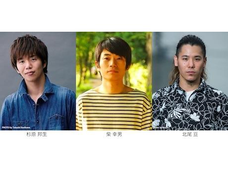 演出の杉原邦生さん(左)、脚本・作詞の柴幸男さん(中央)、振付の北尾亘さん(右)