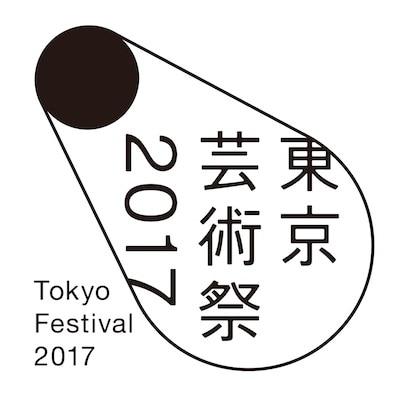 デザイナー村上雅士さんがアートディレクターを担当した「東京芸術祭2017」のロゴマーク