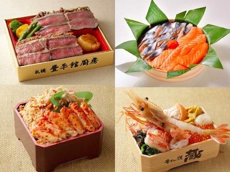 「秋の大北海道展」で販売する弁当