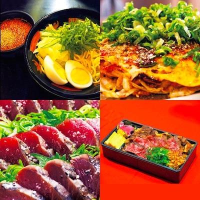 「広島つけ麺」(左上)、「広島お好み焼き肉玉そば ネギ」(右上)、「かつおわら焼きたたき」(左下)、「広島黒毛和牛焼肉・ステーキ・牛すじ重」(右下)