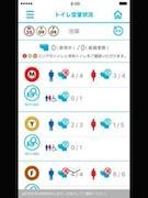 池袋駅で「トイレ空室状況提供サービス」実証実験 東京メトロ公式アプリ上で