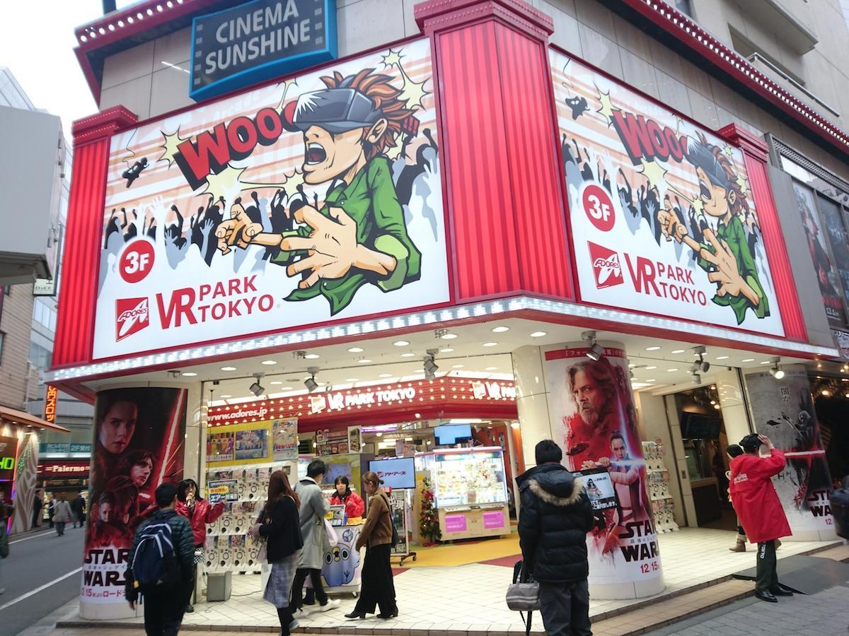 「VR PARK TOKYO 池袋店」