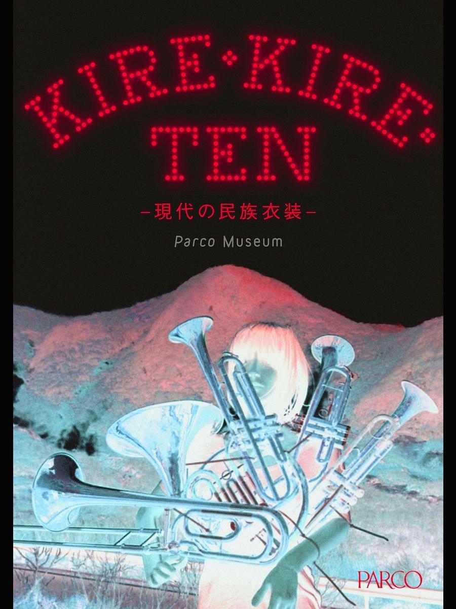 「KIRE・KIRE・TEN ?現代の民族衣装-」メインビジュアル