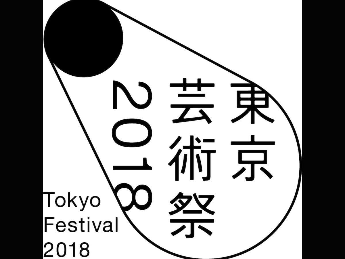 デザイナー村上雅士さんがアートディレクターを担当した「東京芸術祭2018」のロゴマーク