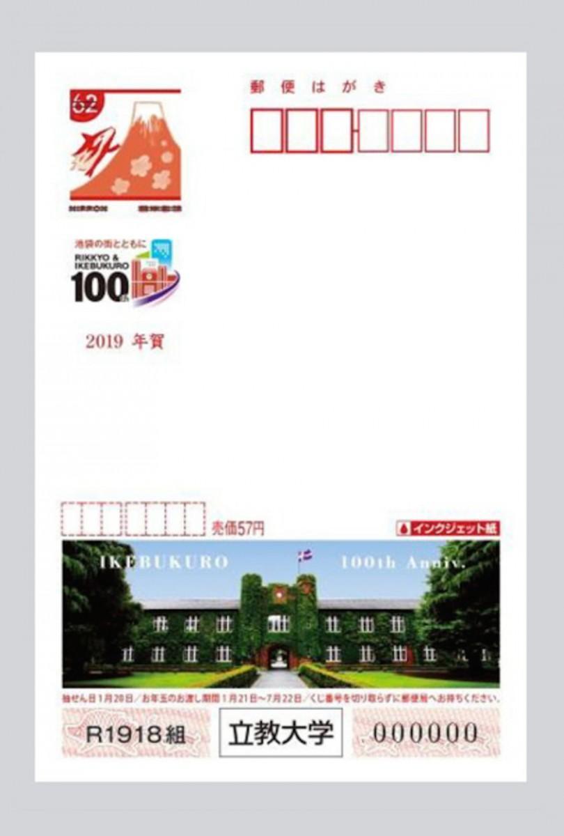 「立教池袋キャンパス100周年記念広告付き(エコー)年賀はがき」