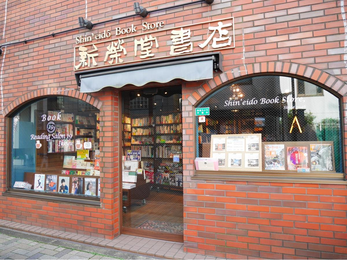 新栄堂書店地下1階にオープン