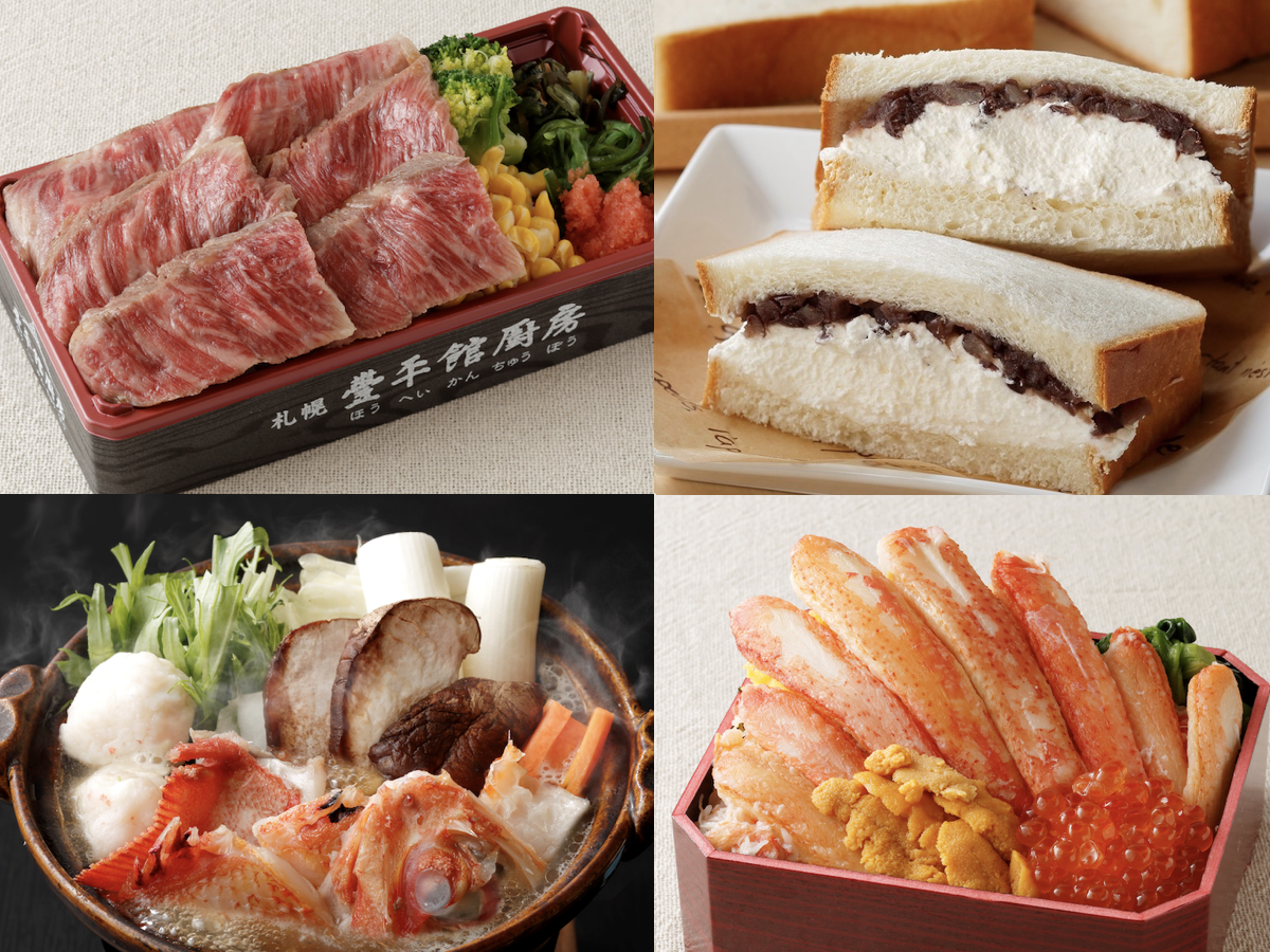 「白老牛サーロインステーキ弁当」(左上)、「贅沢食パンと自家製餡の生クリームサンド」(右上)、「おだしが香るきんきひとり鍋」(左下)、「ズワイ蟹豪快盛弁当」(右下)