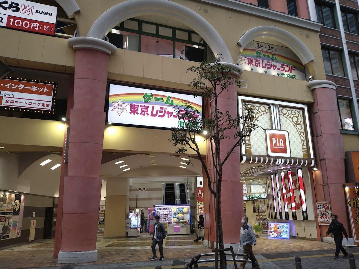 「東京レジャーランド池袋店」