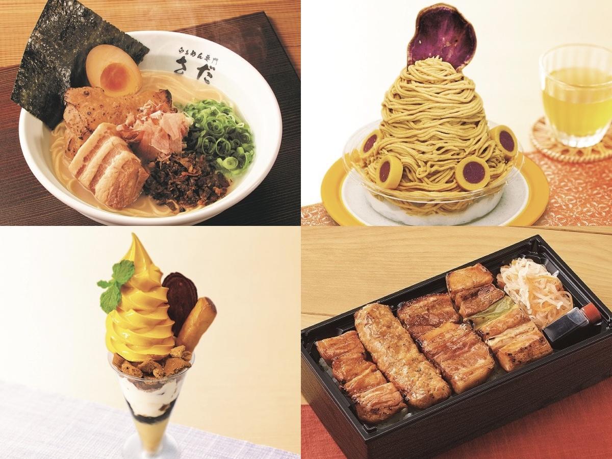 「スペシャルさだらーめん」(左上)、「安納芋のモンブラン白熊」(右上)、「紅はるかのプリンパフェ」(左下)、「やきとりスタミナ弁当」(右下)