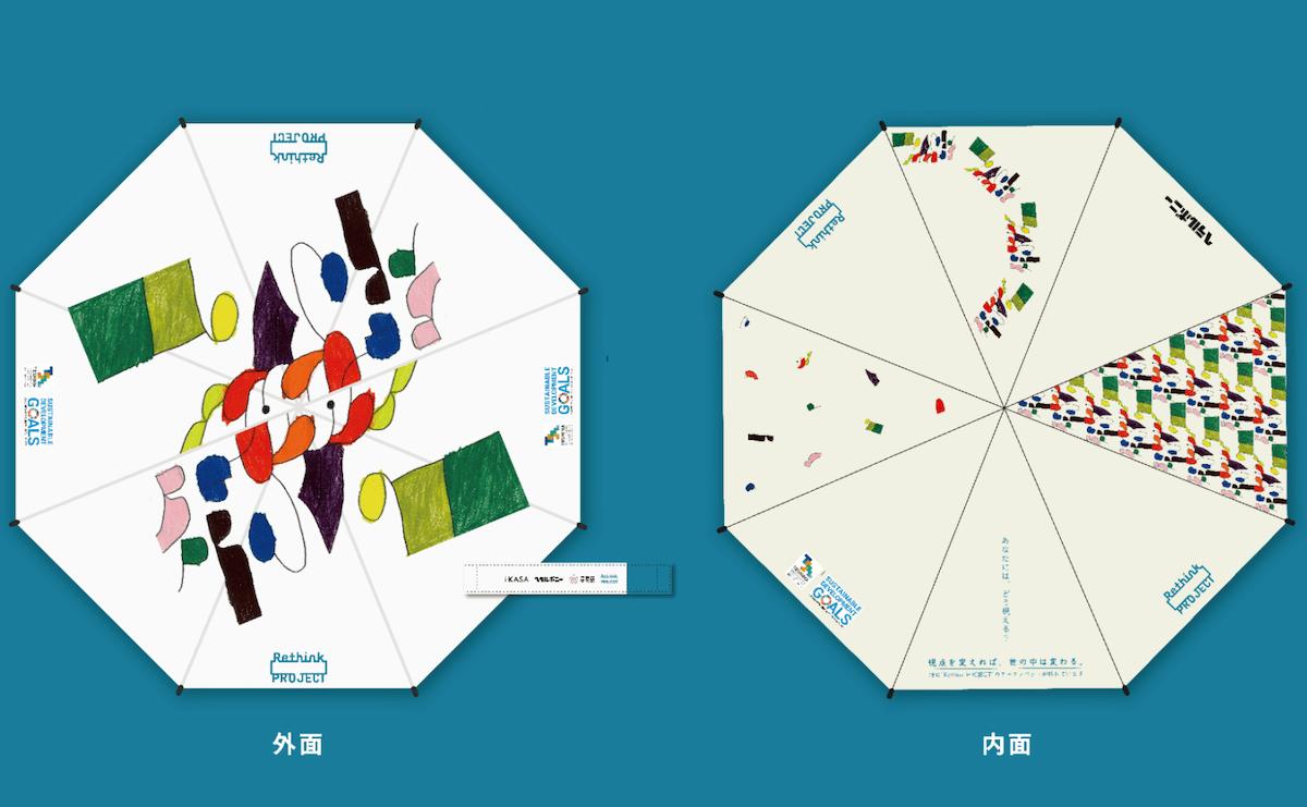 小林覚さんの作品をデザインした傘