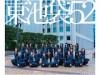 アイドルグループ「東池袋52」デビュー メンバーはクレディセゾン社員
