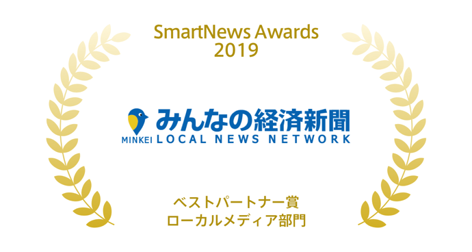 SmartNews Awards 2019