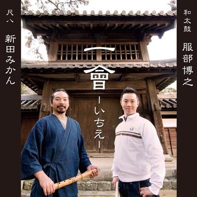 3月9日に発売された和太鼓奏者の服部博之さんと尺八奏者の新田みかんさんのコラボCD「一會 -いちえ-」