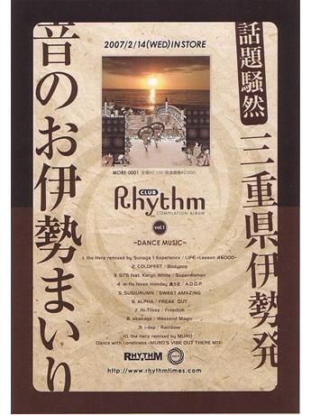 新たに立ち上げた音楽レーベル「MORE RECORDS」の第1弾のCDアルバム「CLUB RHYTHM DANCE MUSIC vol.1~音のお伊勢参り~」。この1枚1枚が御師(おんし)のようになれば。--Ise Dance Club Releases CD
