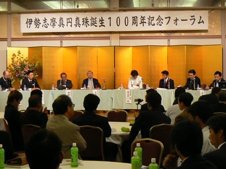 賢島宝生苑で開催された「伊勢志摩真円真珠誕生100周年記念フォーラム」でのパネルディスカッションの様子。