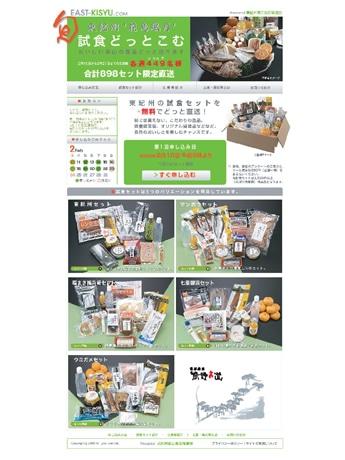東紀州特産品試食ウェブサイト「旬・東紀州 試食どっと込む」。1セット総額3,500円相当の試食セットを先着順で無料提供。