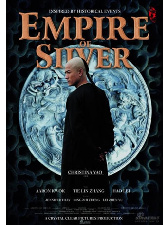 第59回ベルリン国際映画祭が開催され「Empire of Silver(白銀帝国)」は、本映画祭の中で最も注目・話題性の高い作品として紹介されるベルリナーレ・スペシャル部門に選ばれ、11日にワールド・プレミア上映会が開催された。