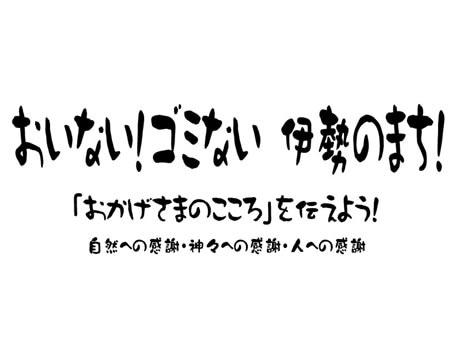 「おかげさま」の気持ち育てるゴミ拾い、伊勢神宮につながる道を清掃。参加者に配られる予定のタオルに書かれた文字。