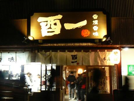 おはらい町通り(旧参宮街道)にオープンした鳥料理専門店「酉一」。