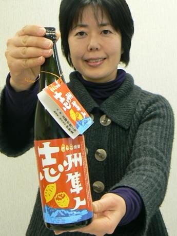 イノシシも顔を背ける「きんこ芋」を使ったプレミアム焼酎「志州隼人」、試作品完成