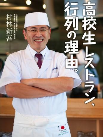 TOKIOの松岡さんが村林先生役に、「高校生レストラン まごの店」がドラマ。ドラマ化のきっかけとなった村林さんの著書