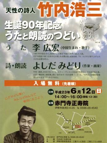 伊勢が生んだ天性の詩人竹内浩三生誕90年-記念で「うたと朗読のつどい」