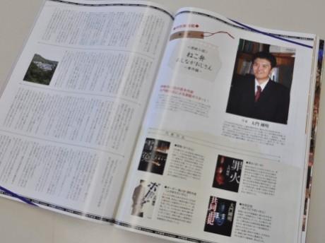 伊勢在住若手ミステリー作家・大門剛明さん、地元タウン誌にミステリー連載