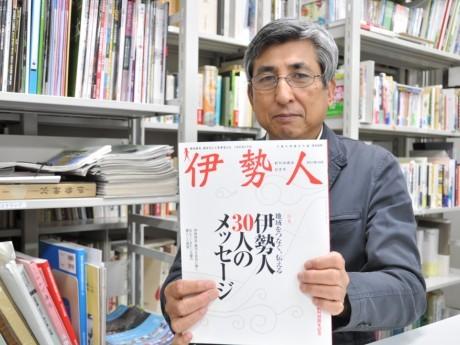 熊野古道の三重県側世界遺産登録にも貢献した地域文化誌「伊勢人」創刊30周年、記念号を手にする中村賢一代表
