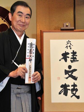 桂三枝さん、「笑い」奉納-桂文枝襲名で伊勢・猿田彦神社へ