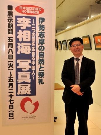 伊勢神宮日本人以上に日本人のこころを持つ中国人・李さんの写真展-日中の架け橋に