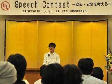 伊勢で「安心・安全な社会」テーマに英語スピーチコンテスト-認証機関UL主催
