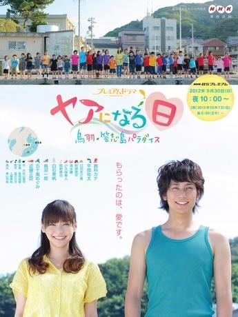 鳥羽・答志島が舞台の地域発ドラマ「ヤアになる日」-NHK BSで放送へ