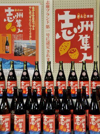 志摩の海女たちのおやつ「きんこ」で作ったプレミアム芋焼酎「志州隼人」販売開始