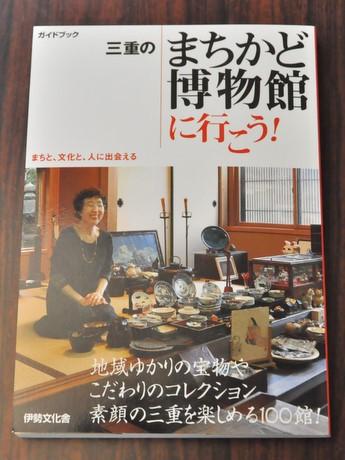 三重の「まちかど博物館」100館を紹介-伊勢文化舎がガイドブック出版