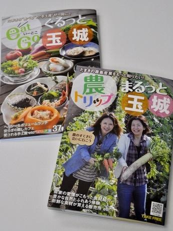 玉城豚やマコモなど、玉城町の食と農をピックアップ-無料小冊子発行