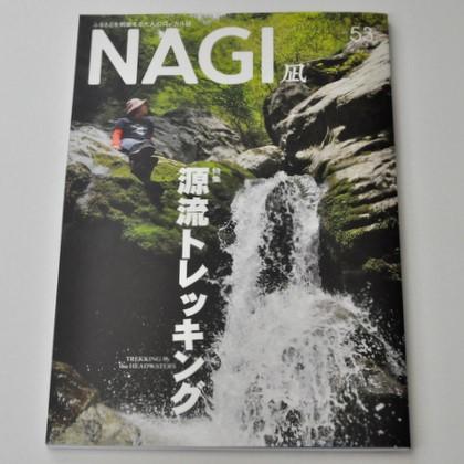 三重のローカル誌「NAGI」最新号は県内の「源流トレッキング」を特集