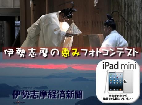 伊勢志摩経済新聞「伊勢志摩の風と太陽」テーマにフォトコン-iPadプレゼントも