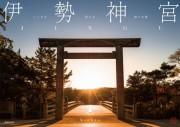 「伊勢神宮」の魅力伝える写真集-祭典や神宮森の野鳥など、Kankanさん