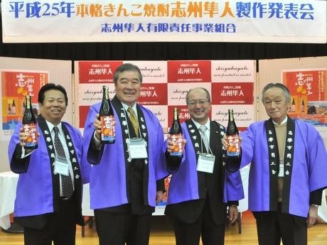 「海女のおやつ」で作った志摩の幻の芋焼酎「志州隼人」-昨年は3カ月で完売
