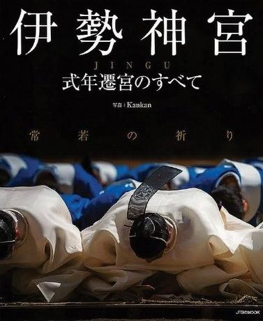 ムック本「伊勢神宮 式年遷宮のすべて」、JTBパブリッシングが出版