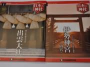 デアゴスティーニ「週刊『日本の神社』」-伊勢の写真家が2年間の撮影の旅に
