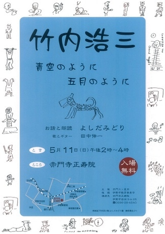 伊勢で詩人・竹内浩三「生誕祭」-宮沢和史さん朗読「骨のうたう」など作詩