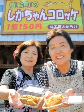 度会町の主婦らが会社立ち上げ、三重産シカ肉使ったコロッケ販売