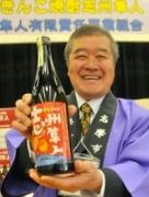 志摩の郷土食材「きんこ」の芋焼酎完成-プレミアラベルのゴールドは644本