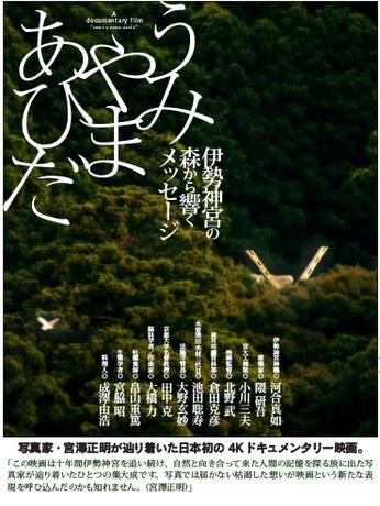 伊勢神宮伝える映画「うみやまあひだ」上映延長決定-「ベイマックス」に迫る