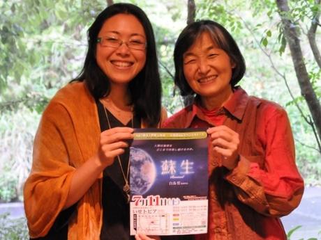 伊勢で微生物をフィーチャーした映画「蘇生」上映会、白鳥哲監督のトークも(写真はプロデューサーの三浦知子さん(左)と母の美恵さん(右))、