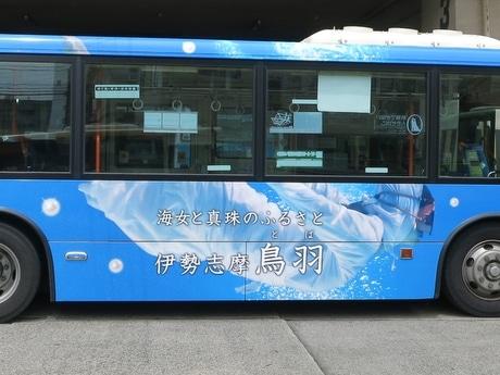 鳥羽市が都バスをラッピング モデルは現役海女の中川静香さん