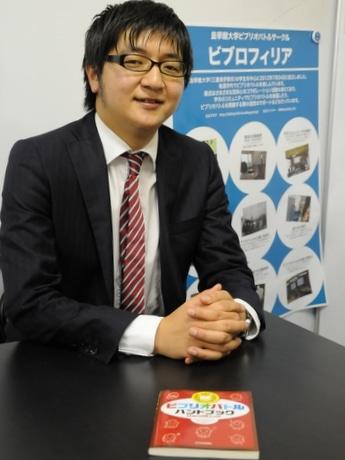 「ビブリオバトル普及委員会」新代表に伊勢・皇学館大学の岡野裕行さんが就任