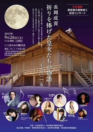 明和町出身の長岡成貢さん、斎宮復元建物完成で記念 ...